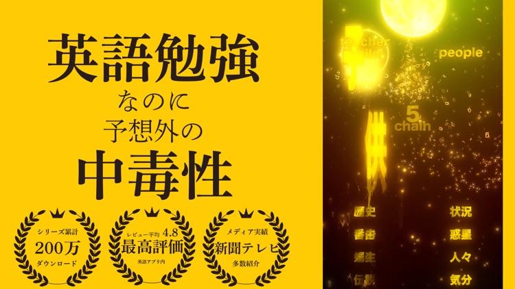 英語 英単語ゲームHAMARU 人気勉強アプリ screenshot-9