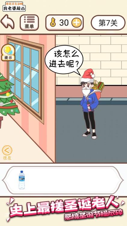 我老婆超凶-情侣求生欲 screenshot-4