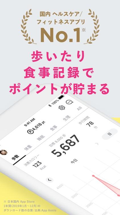 FiNC/フィンク ダイエット&ヘルスケア アプリ screenshot-0