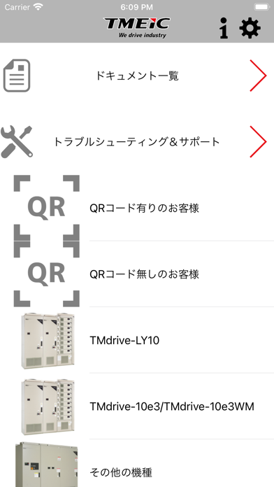 TMdrive-e3 Support紹介画像1
