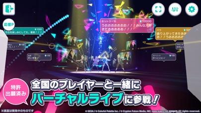 プロジェクトセカイ カラフルステージ! feat. 初音ミク ScreenShot5