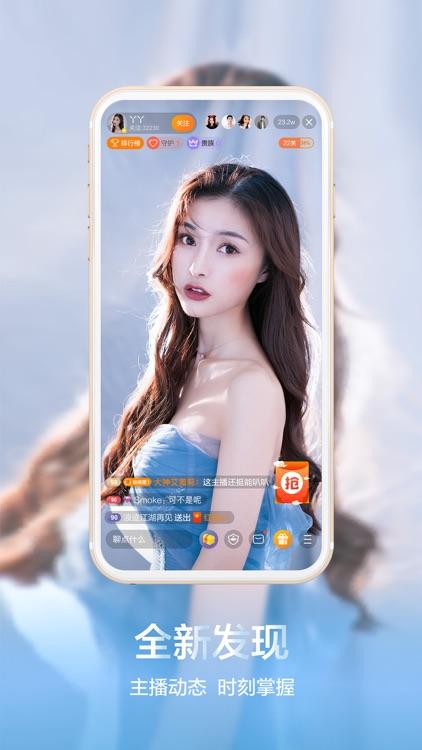 龙珠直播 screenshot-2