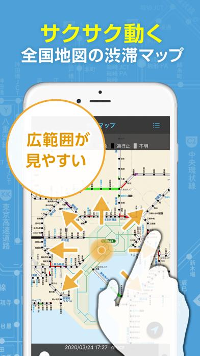 渋滞情報マップ by NAVITIMEのおすすめ画像6