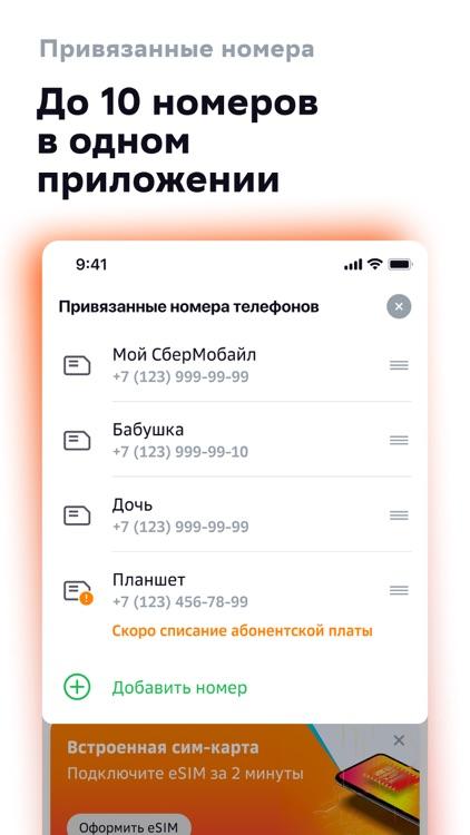 СберМобайл screenshot-5