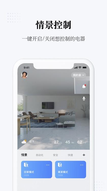 初冠智能 screenshot-3