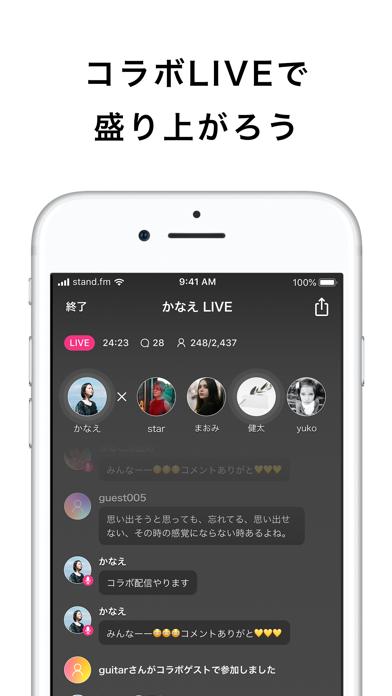 stand.fm - 音声プラットフォームアプリのおすすめ画像4