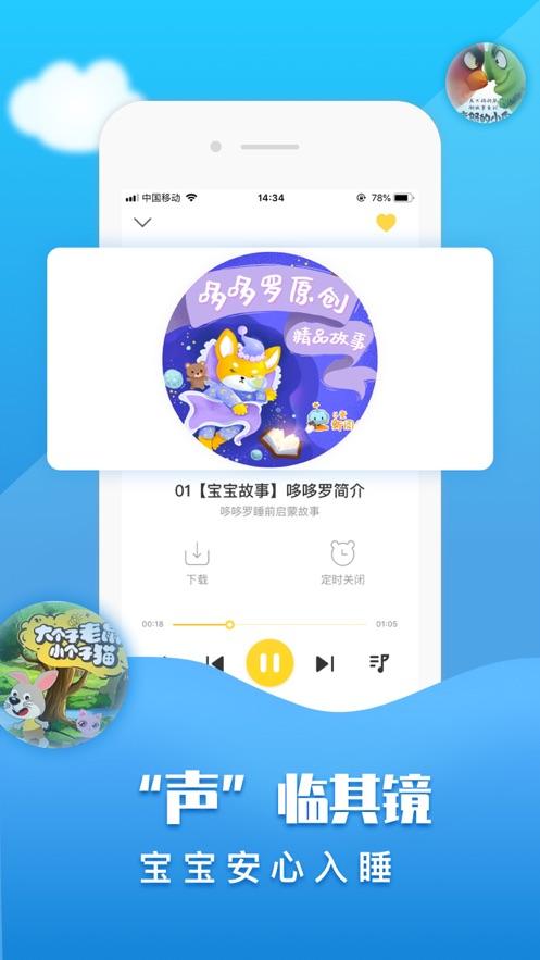 童话故事社-小朋友听的故事书(图2)