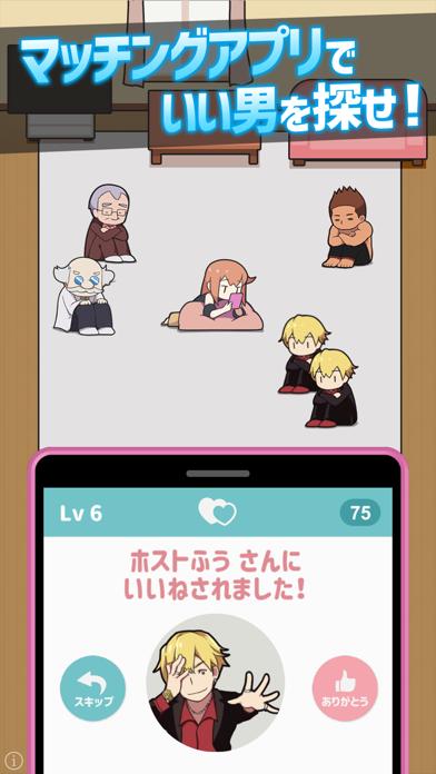 たたかえ!マッチングアプリ 〜婚活あるあるバトル〜のおすすめ画像2
