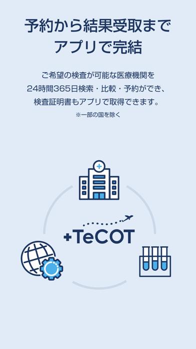 TeCOT紹介画像3