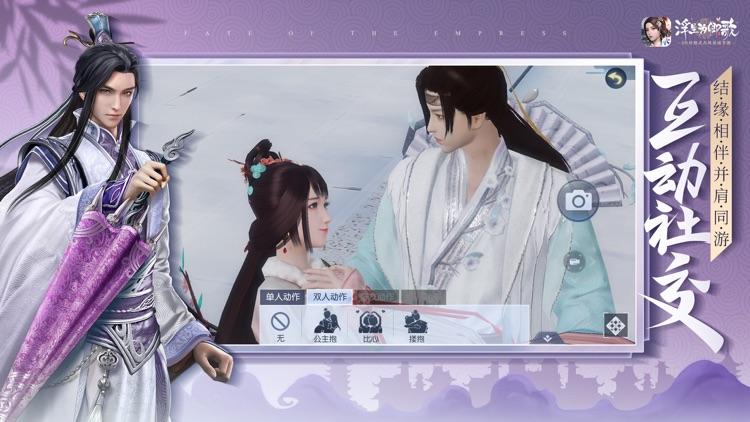 浮生为卿歌 screenshot-4