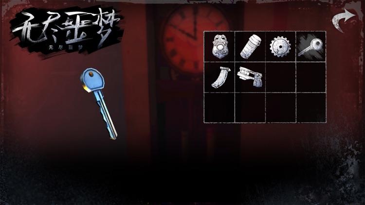 无尽噩梦 - 密室逃脱恐怖解密游戏 screenshot-4