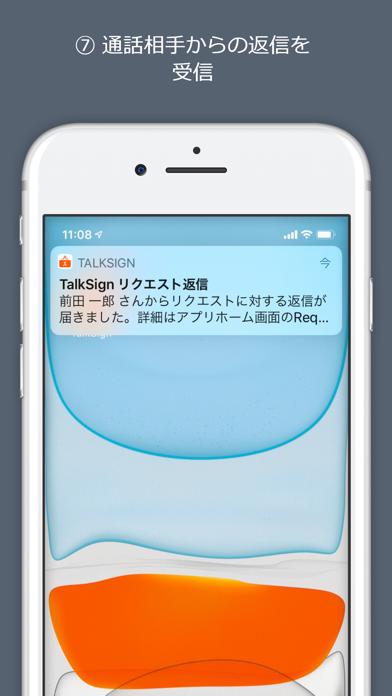 TalkSignのスクリーンショット7