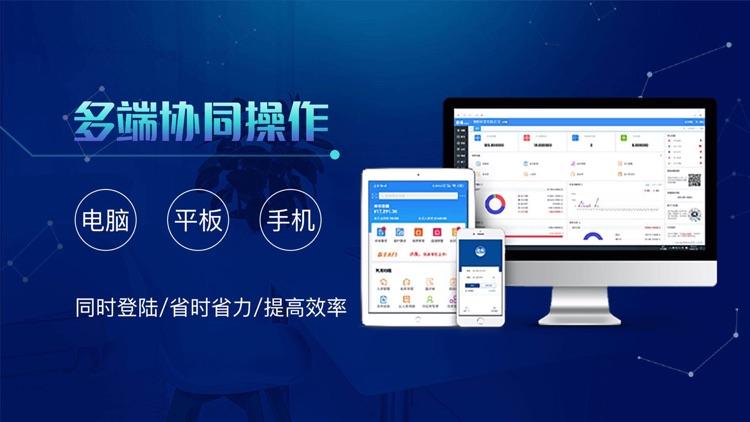 北斗库存管理-erp记账软件 screenshot-5