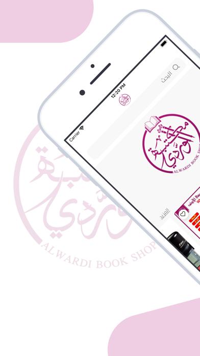 مكتبة الوردي | Alwardibookshopلقطة شاشة1