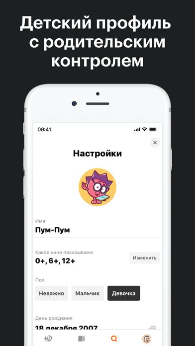 КиноПоиск: кино и сериалы для ПК 1