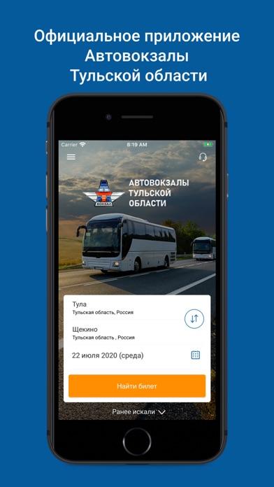 Автовокзалы Тульской обл.Скриншоты 1
