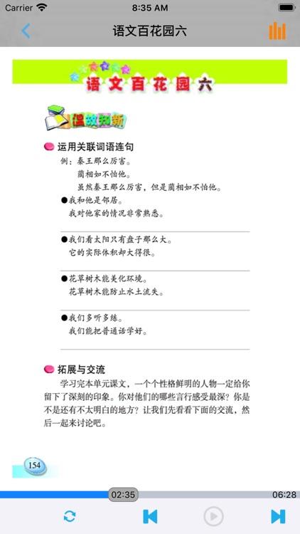 小学语文课本六年级上册 screenshot-4