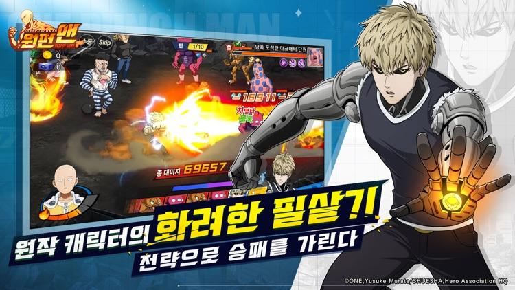원펀맨: 최강의 남자 screenshot-3