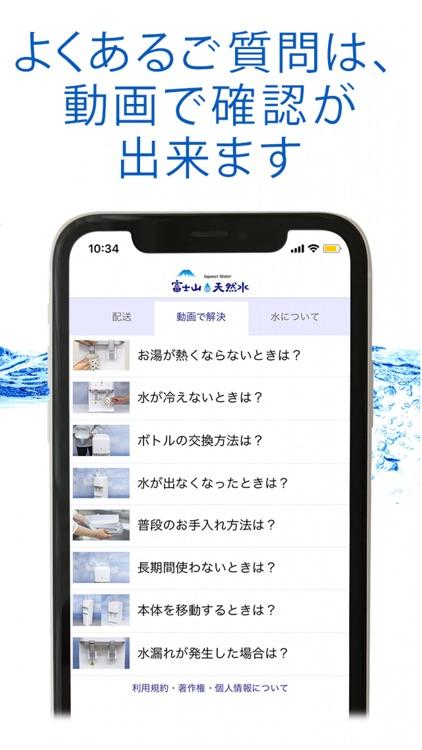 ジャパネットウォーター公式アプリ