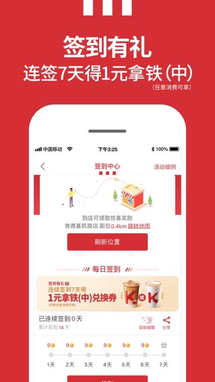 肯德基KFC(官方版)-宅急送外卖无接触配送 screenshot-5