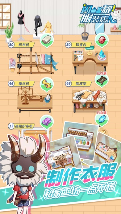 闪耀时装店(免广告版) Screenshot