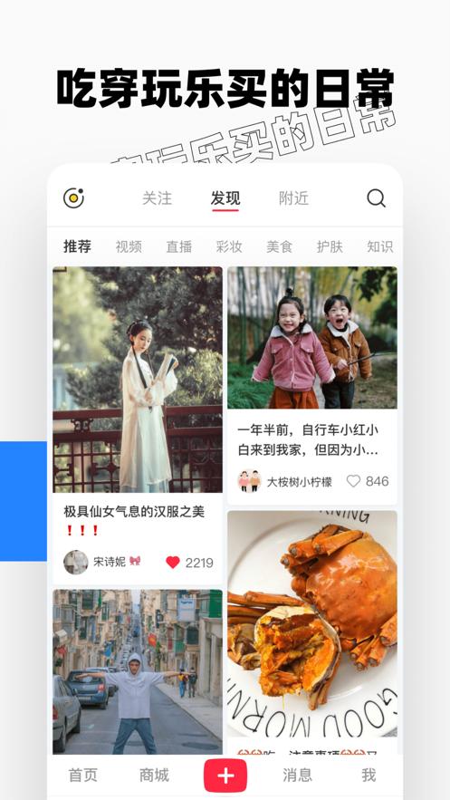 小红书 – 标记我的生活 App 截图