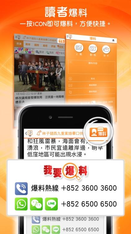 東網 screenshot-3