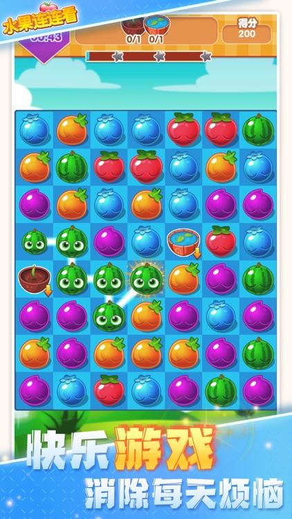 连连看:消除游戏 消灭方块之全民对对碰 screenshot-3
