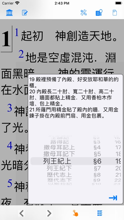 聖經 和合本 繁體 traditional Chinese screenshot-5