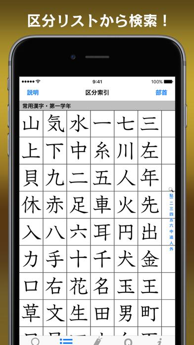常用漢字筆順辞典【広告付き】のおすすめ画像8