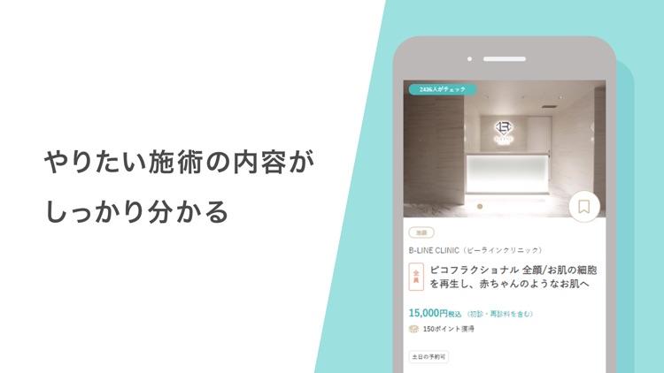 キレイパス-美容 医療- チケット購入アプリ screenshot-4