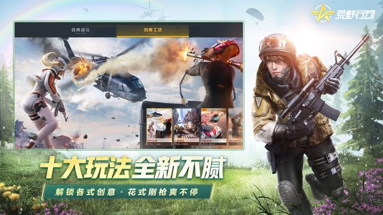 荒野行动:巅峰对决 screenshot-4
