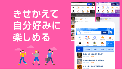 Yahoo! JAPAN ScreenShot9