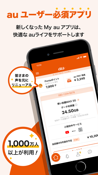 My au(マイエーユー)-料金・ギガ残量の確認アプリ ScreenShot0