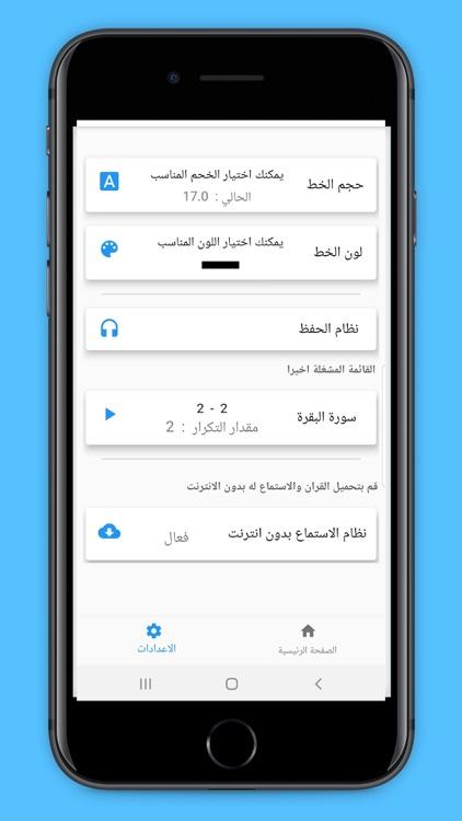 القاريء حسين الياخندي screenshot-4