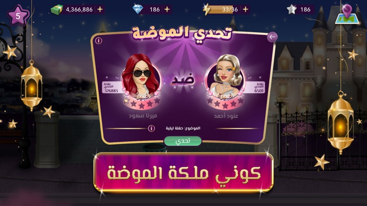 ملكة الموضة   لعبة قصص و تمثيل screenshot-7