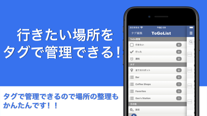 ToGoList ScreenShot1