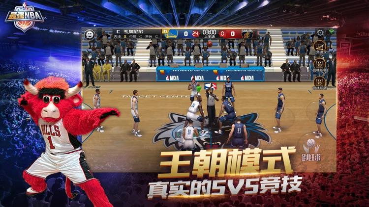 最强NBA-国民级篮球手游 screenshot-4