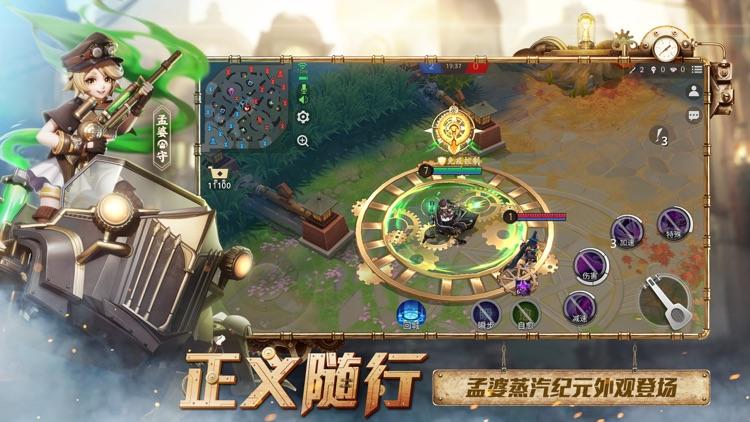 决战!平安京 - 全球无符文对称MOBA手游 screenshot-6