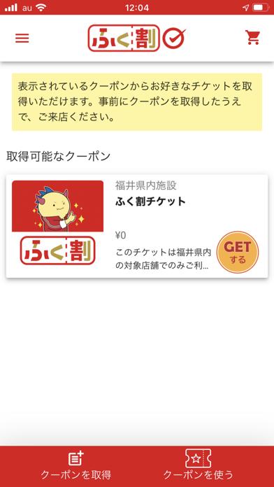 福井県消費応援キャンペーン「ふく割」のおすすめ画像1
