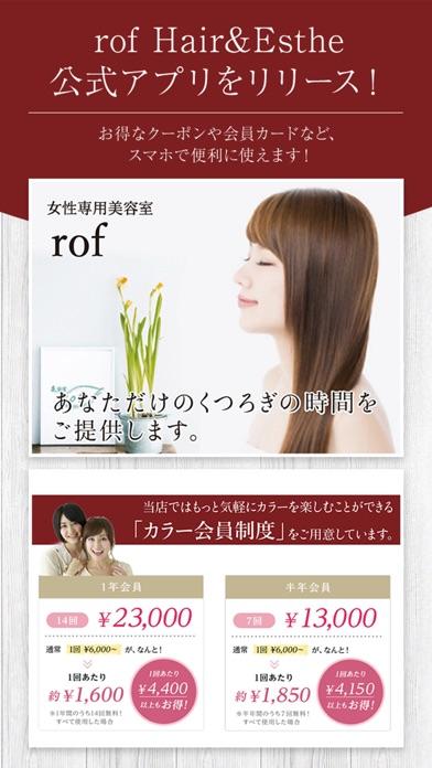 rofの公式アプリ紹介画像1