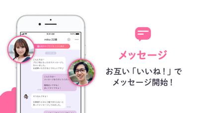 恋活婚活ならaocca-マッチングアプリ(アオッカ)のスクリーンショット7