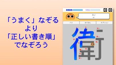 書き順ロボ 漢字五年生。 ScreenShot1