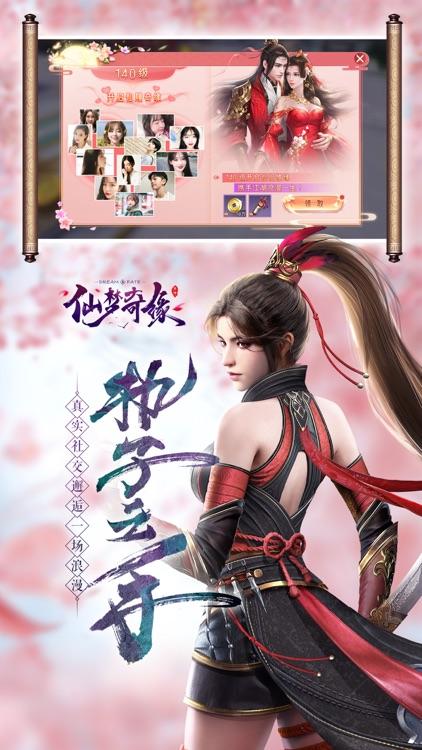 仙梦奇缘-国风仙侠RPG手游 screenshot-3