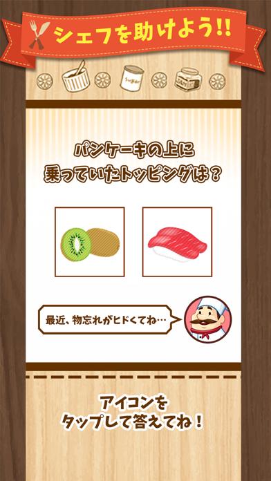 覚えて!選んで!パンケーキ!紹介画像3