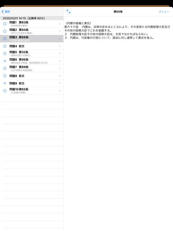 https://is3-ssl.mzstatic.com/image/thumb/PurpleSource114/v4/4d/82/f1/4d82f106-069c-2edb-195f-6e453f642dbe/eb8b37d6-97ac-4e97-95c6-5050f0c0cff0_Simulator_Screen_Shot_-_iPad_Pro__U002812.9-inch_U0029__U00282nd_generation_U0029_-_2020-10-31_at_14.16.04.png/576x768bb.png