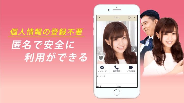 ビデオ通話ができるライブチャット-ヒミコギフト screenshot-3