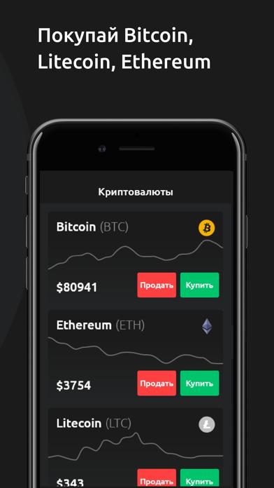 Купить Bitcoin - Currency.comСкриншоты 3