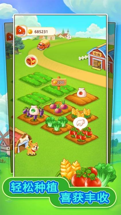 小小庄园-我的幸福农场