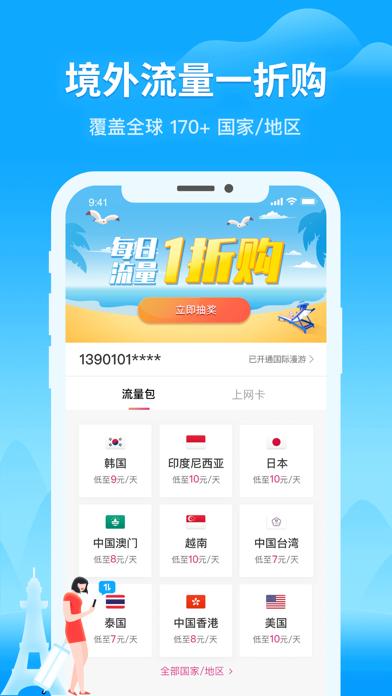 无忧行-流量机票火车票预订 Screenshot
